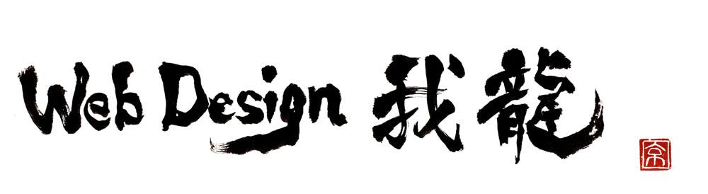 Web制作・運営サポートは京都のWeb Design 我龍